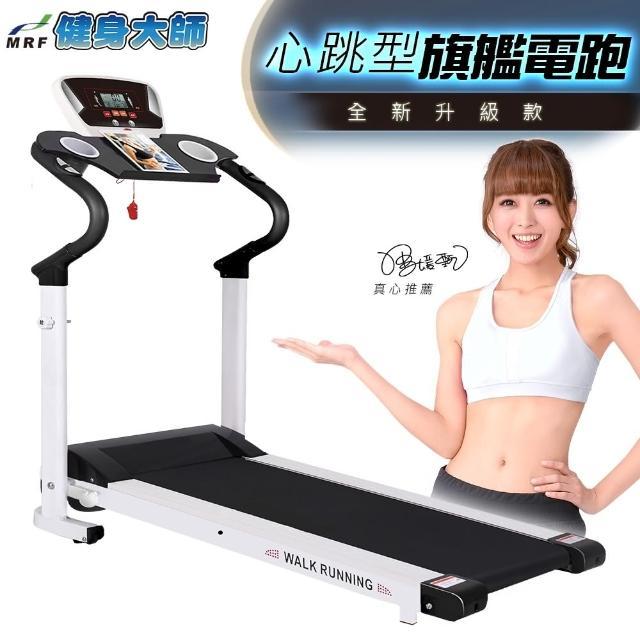 【健身大師】專業級手握心跳電動跑步機-顯SO黑