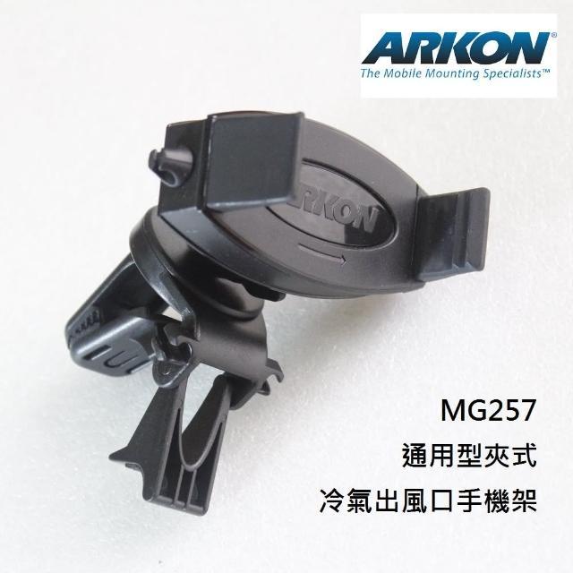 【ARKON】通用型夾式冷氣出風口手機架(出風口支架)