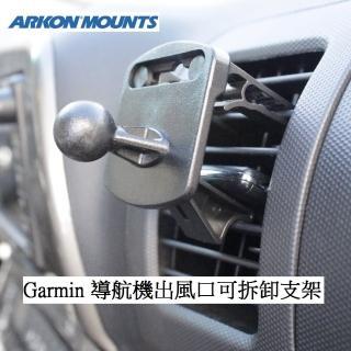 【ARKON】萬向球頭可拆卸支架 GN047(GARMIN 導航機出風口支架)