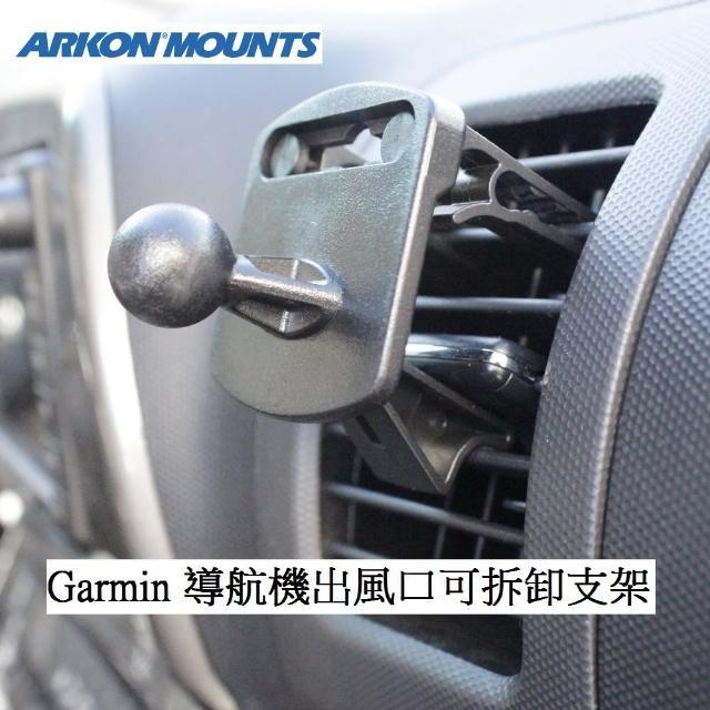 【ARKON】直徑17mm球頭出風口專用可拆卸支架 GN047(GARMIN 導航機出風口支架)