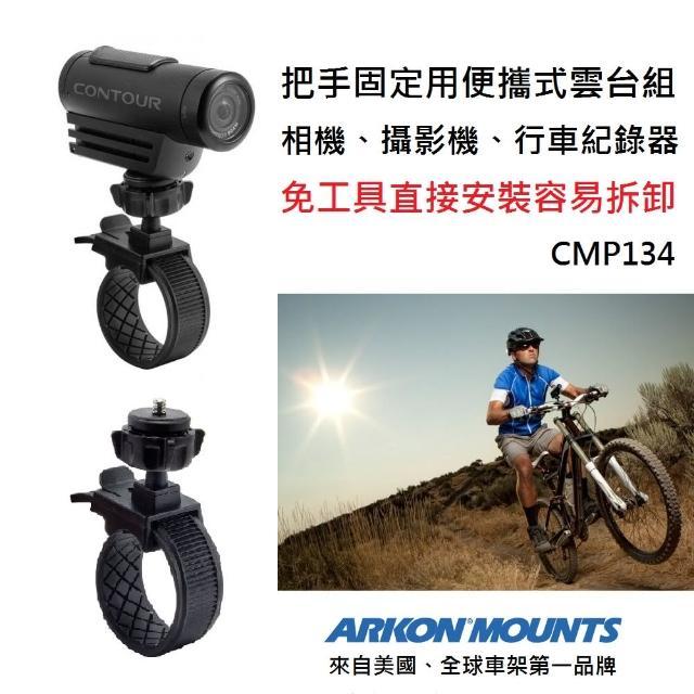 【ARKON】把手固定專用 相機/攝影機/行車紀錄器 易拆便攜式雲台支架組(#雲台支架 #把手支架)