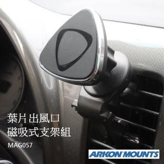 【ARKON】萬用葉片出風口磁吸式支架組(#iPhone車架 #手機車架 #導航機車架 #磁鐵支架 #出風口支架)