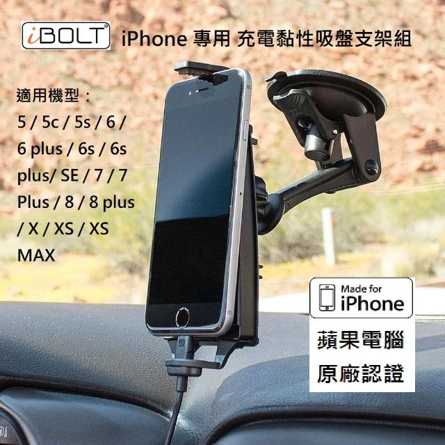 【iBOLT】iPhone專用 超高黏性吸盤充電車架組(#iPhone車架 #iPhone充電座 #MFI #Garmin導航機車架)