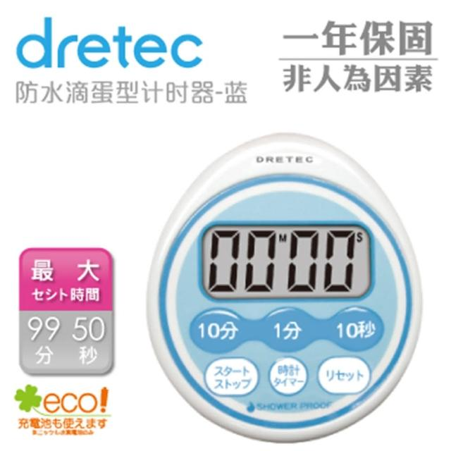 【dretec】防水滴蛋型計時器-藍色