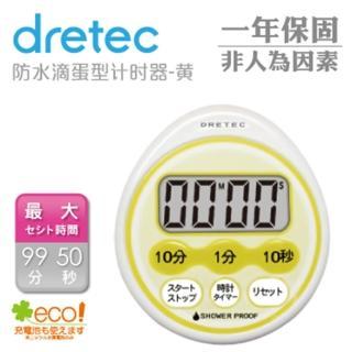 【dretec】防水滴蛋型計時器-黃色