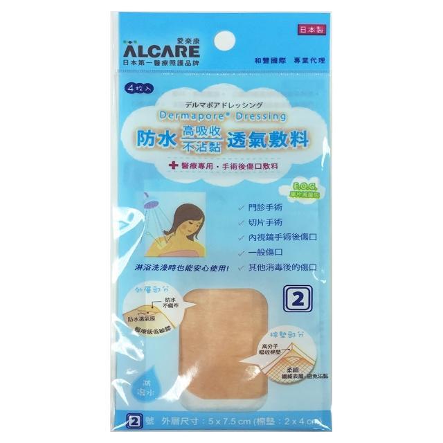 【Alcare 愛樂康】防水透氣敷料2號(防水、OK繃、敷料)