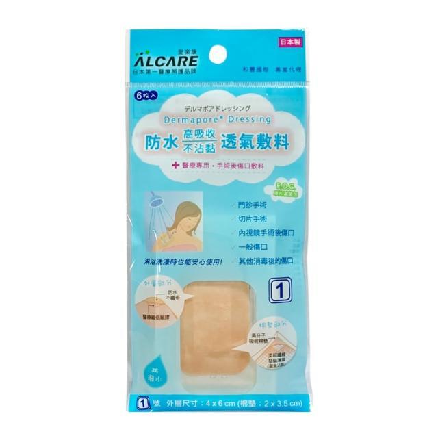 【日本ALCARE】防水透氣敷料1號(防水、OK繃、敷料)
