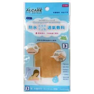 【日本ALCARE】防水透氣敷料3號(防水、OK繃、敷料)