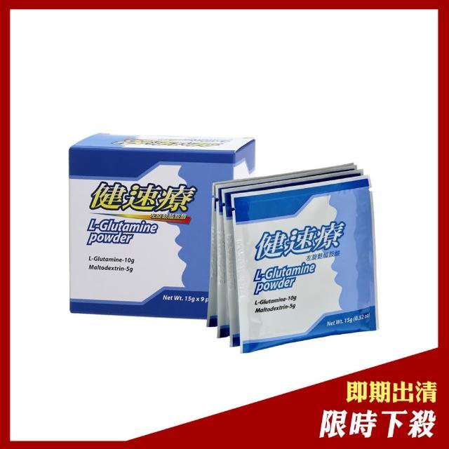 【即期良品】健速療麩醯胺酸L-Glutamine病後補養組(15公克X9包)