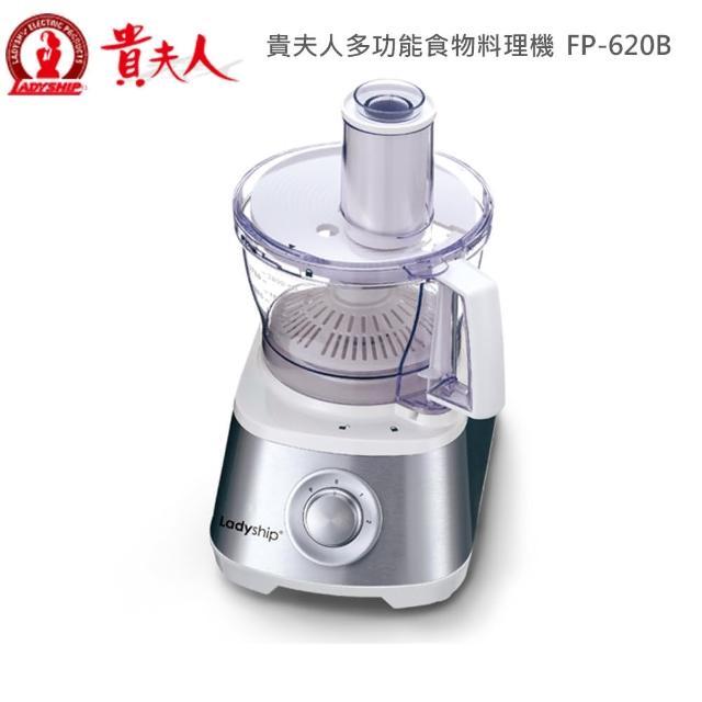 【貴夫人】食物料理機(FP-620B)