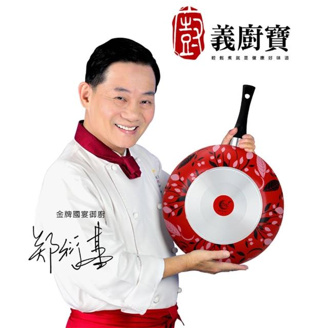 【義大利義廚寶】新絕色系列深炒鍋 32CM三件組(義廚寶 32cm)