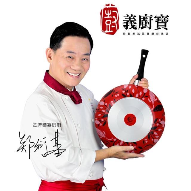 【義大利義廚寶】新絕色系列深炒鍋32CM(贈鍋蓋加木鏟)