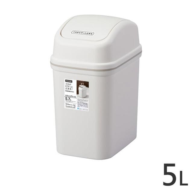 【ASVEL】搖蓋垃圾桶-5.7L(廚房寢室客廳浴室廁所 簡單時尚 質感霧面 大掃除 清潔衛生)