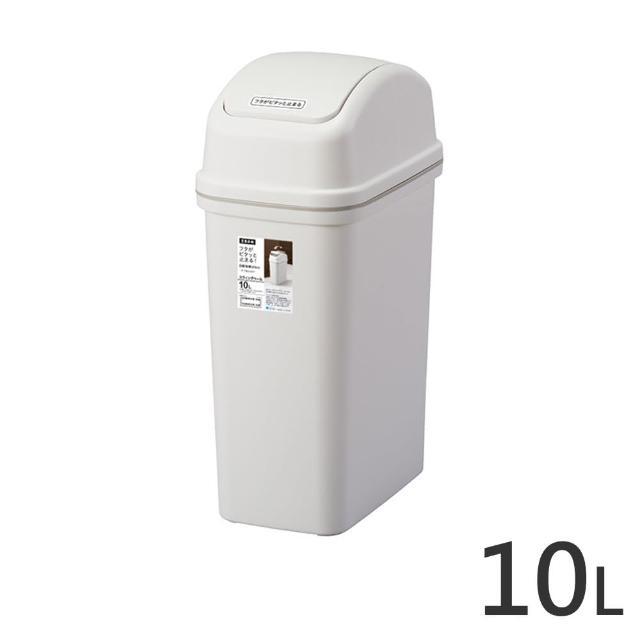 【ASVEL】搖蓋垃圾桶-10L(廚房寢室客廳浴室廁所 簡單時尚 質感霧面 大掃除 清潔衛生)
