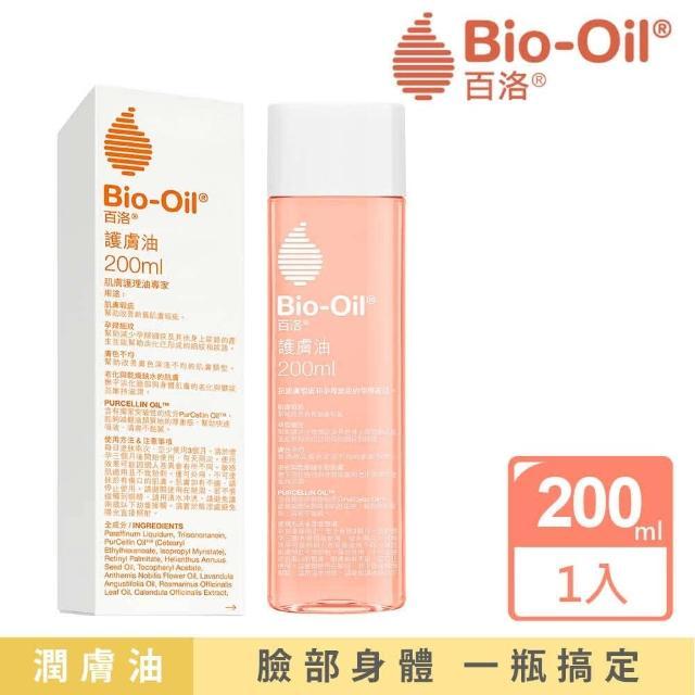 【Bio-Oil百洛】護膚油200ml(撫紋抗痕領導品牌)