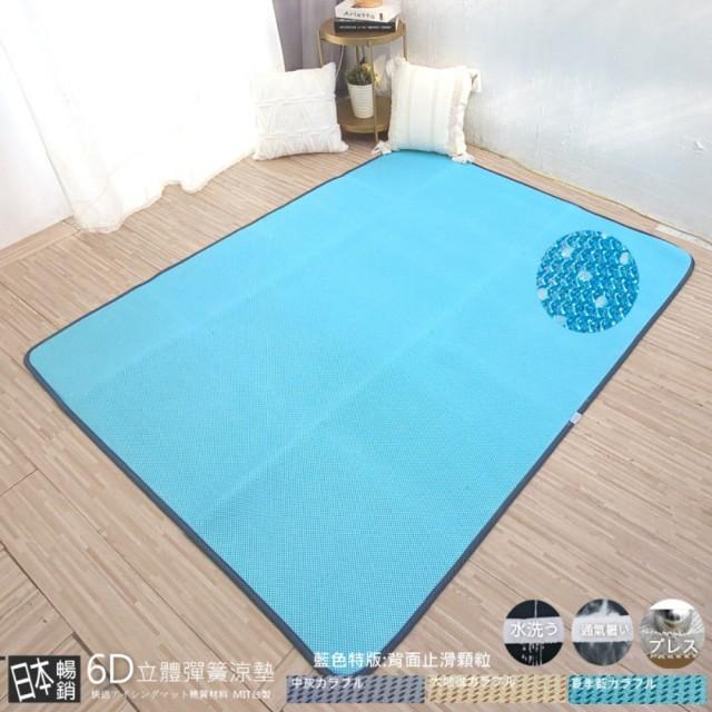 【LUST生活寢具】《3D立體彈簧透氣》單人加大3.5尺/不含枕墊 可水洗/更清好收納 代麻將涼蓆/竹蓆《台灣製》