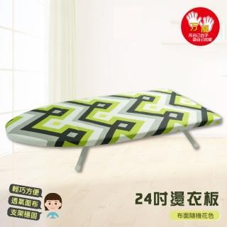 【雙手萬能】24吋桌上型燙衣板
