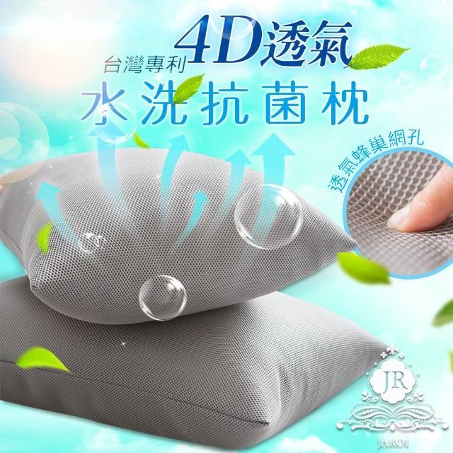 【JAROI】台灣製4D透氣水洗抗菌枕-2入(灰/白2色選)