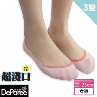 【蒂巴蕾Deparee】超淺口 隱形襪套-素面(3入)