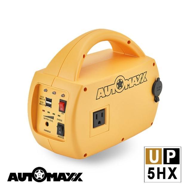 【AUTOMAXX】★UP-5HX DC/AC專業級手提式行動電源旗艦版(( 可提供5V/12V/110V輸出 ) ( 大容量210Wh ))