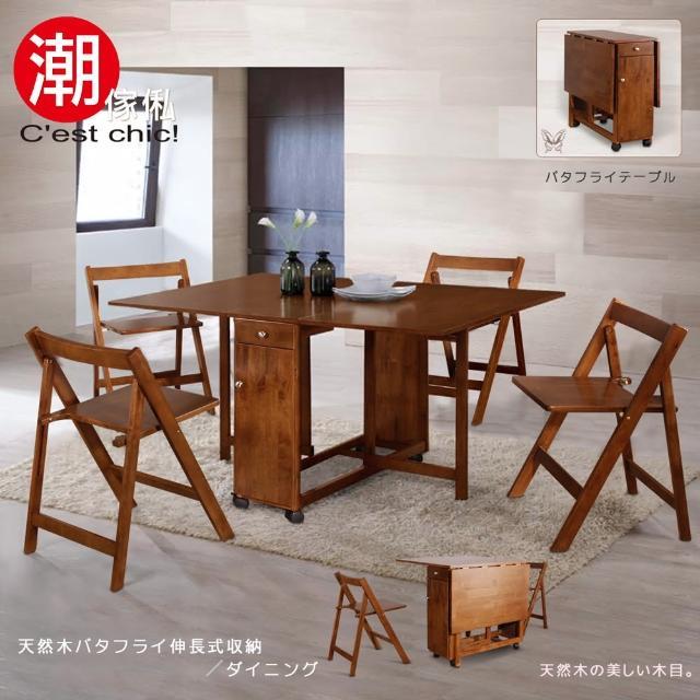 【C est Chic】山丘小樹實木蝴蝶餐桌椅一桌四椅免安裝(餐桌椅)