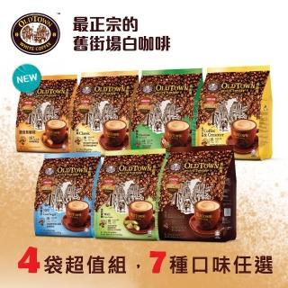 【Old Town舊街場】白咖啡7種口味任選4袋組(15入/袋)