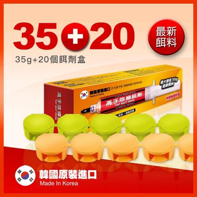 【高手除蟑餌劑】CP值超高的蟑螂藥-除蟑聖品(35g家庭號)