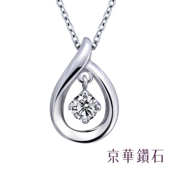 【京華鑽石】愛的垂墜 0.06克拉 10K鑽石項鍊