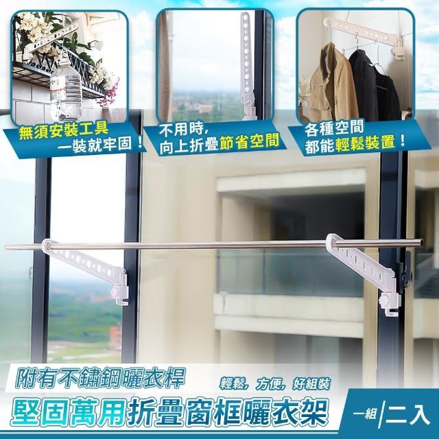 【家適帝】新專利款超耐重窗框摺疊曬衣架 2入(贈一根不鏽鋼曬衣桿)