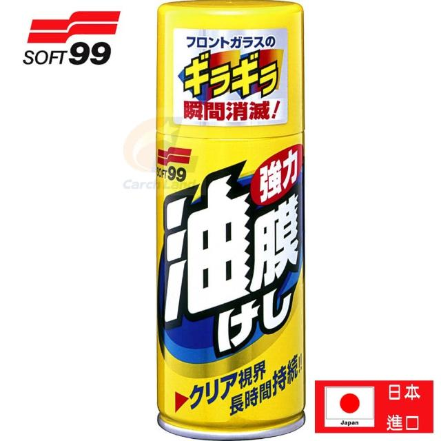 【soft99】超級油膜去除劑噴霧式180ml(C215)