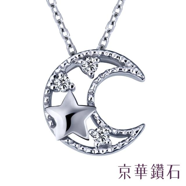 【京華鑽石】星月 0.02克拉 10K鑽石項鍊