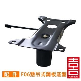 【吉加吉】電腦椅配件 鋼板底盤(懸吊式大/小)