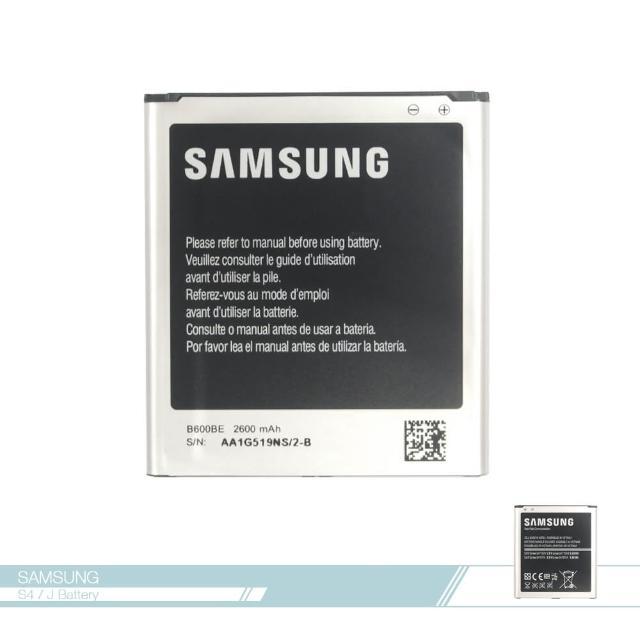 【Samsung三星】Galaxy S4 i9500 / J N075_2600mAh/原廠電池/手機電池