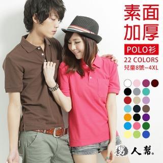 【男人幫】高磅數 混搭必備素面口袋短袖POLO衫 20色可做筆插印刷團服(P0124)