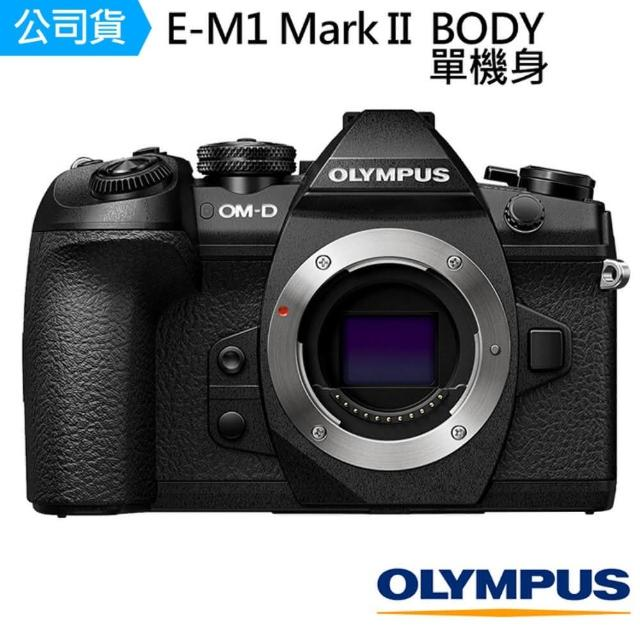 【OLYMPUS】機艦機皇E-M1 MarkII單機身(公司貨)