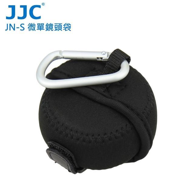 【JJC】JN-S 微單眼鏡頭袋(62x40mm)