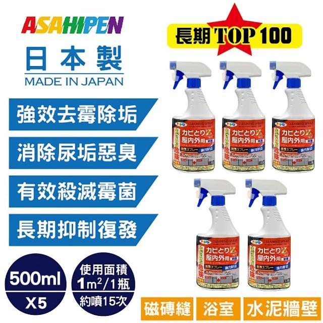 【日本Asahipen】新日本一番 去霉除垢劑 500ml*5入(磁磚縫/浴室/水泥牆壁用)
