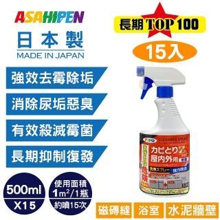 【日本Asahipen】新日本一番 去霉除垢劑 500ml*15入(磁磚縫/浴室/水泥牆壁用)