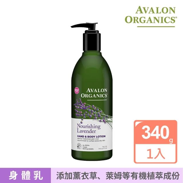 【AVALON ORGANICS】薰衣草精油滋潤乳液(340g/12oz)
