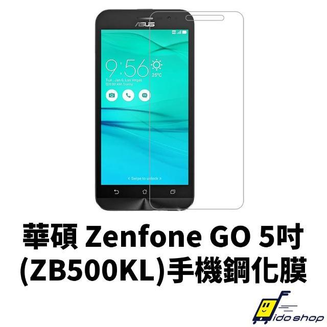 【dido shop】ASUS Zenfone GO ZB500KL 5吋 非滿版 手機保護貼 鋼化玻璃膜(MM039-3)