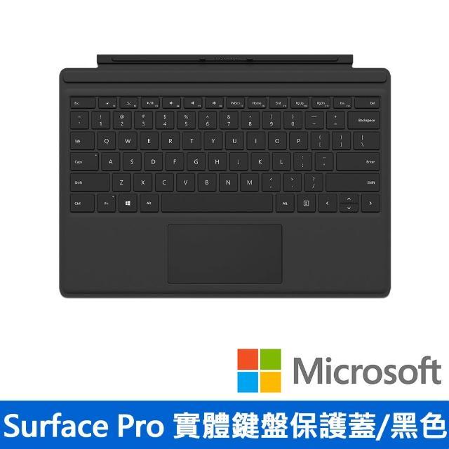 【Microsoft微軟】Surface Pro 4 實體鍵盤保護蓋 (黑)