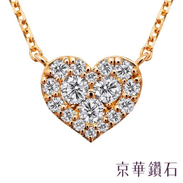 【京華鑽石】心意滿滿二 0.20克拉 18K鑽石項鍊(輕珠寶)