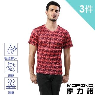 【MORINO摩力諾】吸排涼爽印花短袖圓領衫-3件組(混搭色)