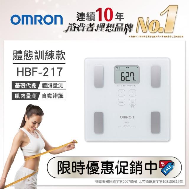 【OMRON歐姆龍】體重體脂計HBF-217(兩色任選)