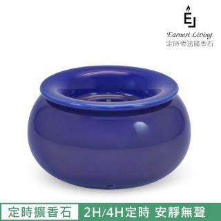 【ELEMENT】定時恆溫擴香石 湛藍(定時恆溫擴香石 EL16C-01)