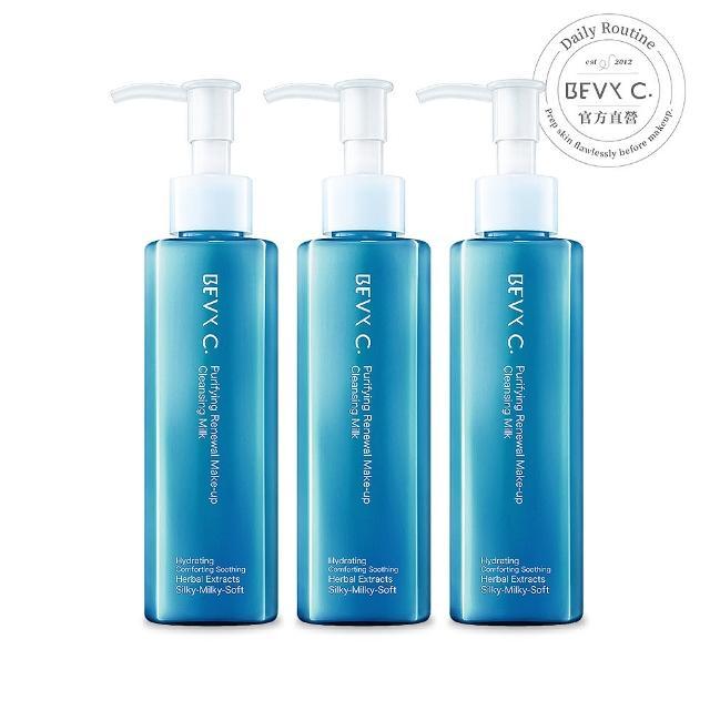 【BEVY C.】肌淨無限卸妝精華乳3件組(輕鬆卸除彩妝)
