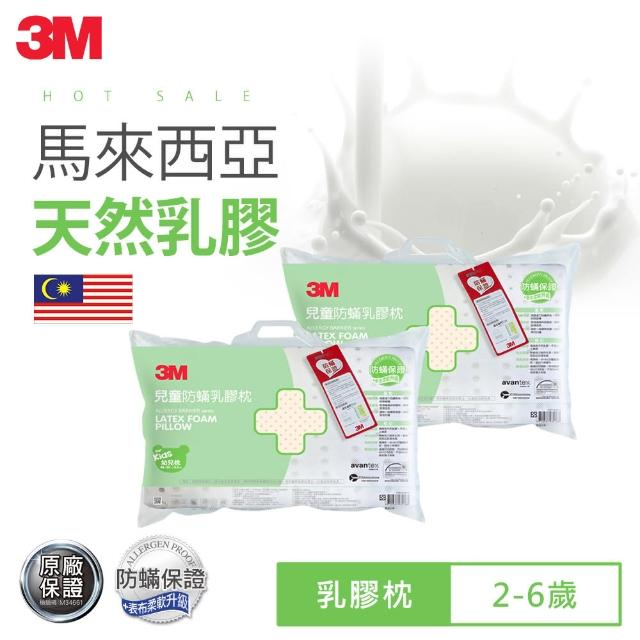 【3M 满额赠好礼】儿童防蹒乳胶枕-幼童枕(超值2入组)