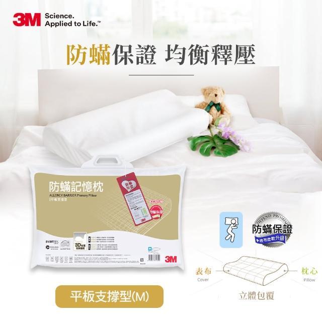【3M】新絲舒眠 防蹣記憶枕-平板支撐型(M)