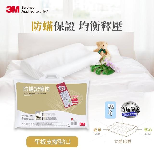 【3M】新絲舒眠 防蹣記憶枕-平板支撐型(L)