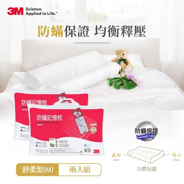 【3M】新絲舒眠 防蹣記憶枕-舒柔型-M(超值2入組)